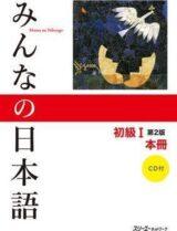 Japanese Elementary Course