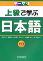 Japanese Advanced Course